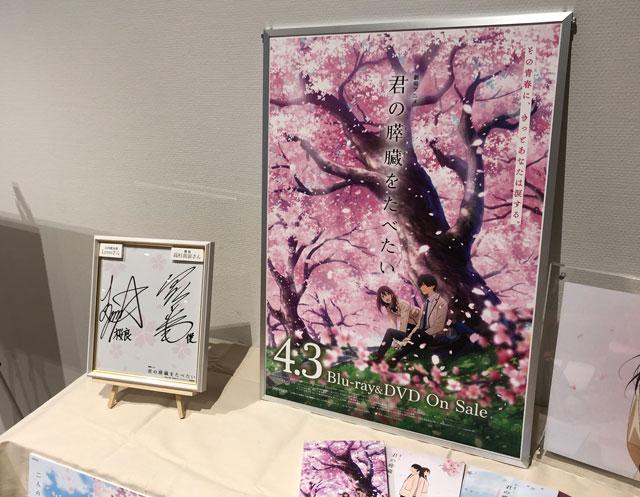 劇場アニメ『君の膵臓をたべたい』試写会の展示物(DVD発売ポスター)