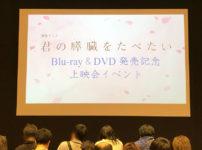 劇場アニメ『君の膵臓をたべたい』試写会レビュー!監督や声優おすすめの見どころと裏話