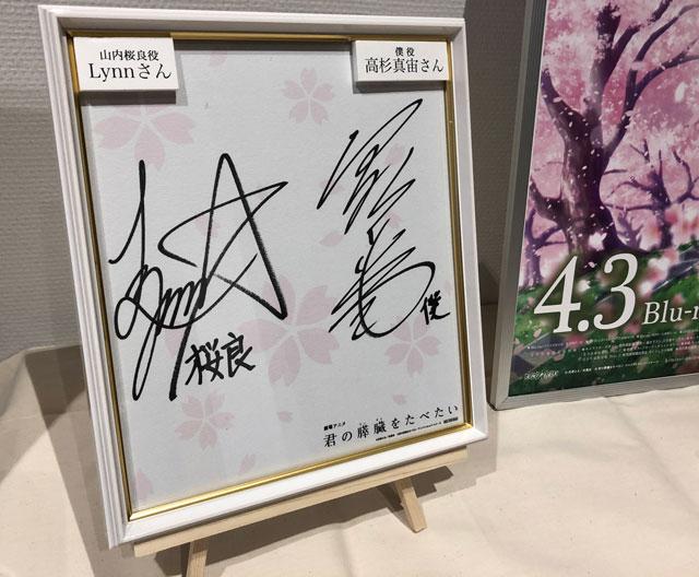 劇場アニメ『君の膵臓をたべたい』の山内桜良役のリンさんと、僕役の高杉真宙さんのサイン