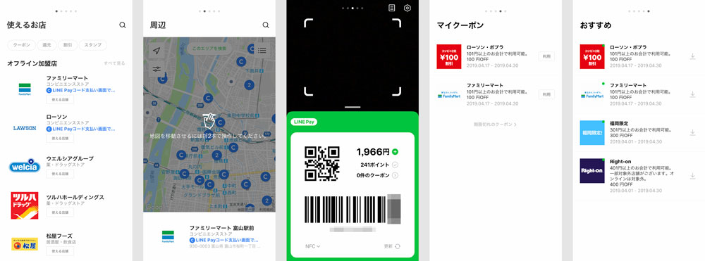 LINE Payアプリの全ての操作画面