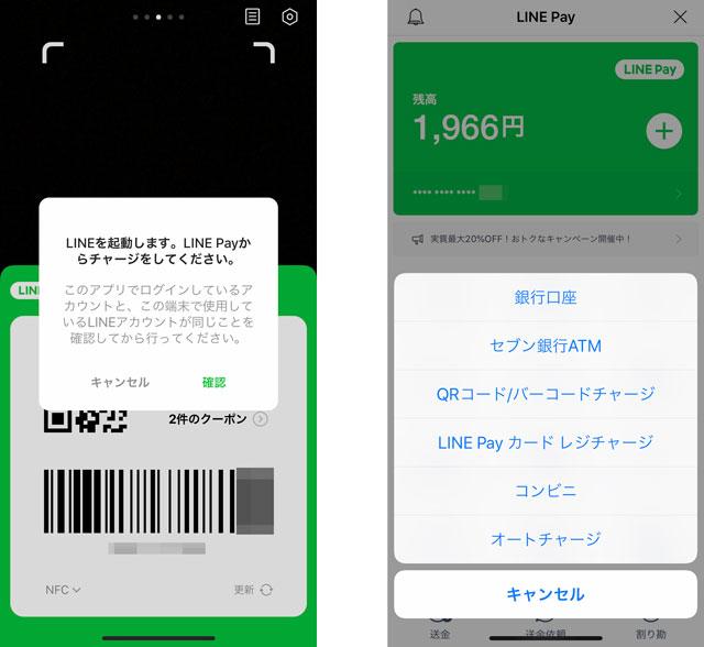 LINE PayアプリでチャージしようとするとLINEアプリに飛ばされる