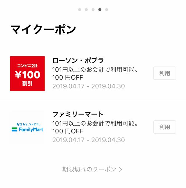 LINE Payアプリの現在所持しているマイクーポン