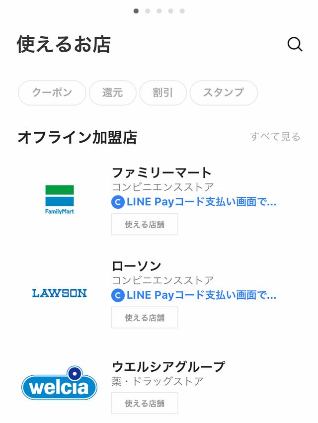 LINE PayアプリのLINE Payが利用できる店の一覧