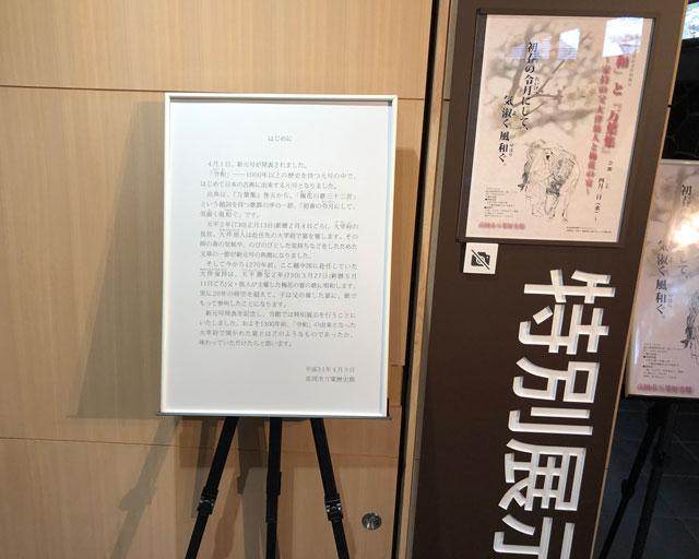 高岡市万葉歴史館で開催中のイベント「令和と万葉集〜家持の父 大伴旅人と梅花の宴〜」