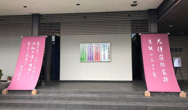 伏木にある高岡市万葉歴史館の入口前にある布看板