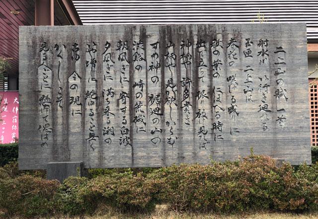 伏木にある高岡市万葉歴史館の入口前の石碑