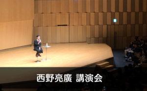 【キングコング西野亮廣 富山講演】これからの時代を生きるのに必要な2つのこと!
