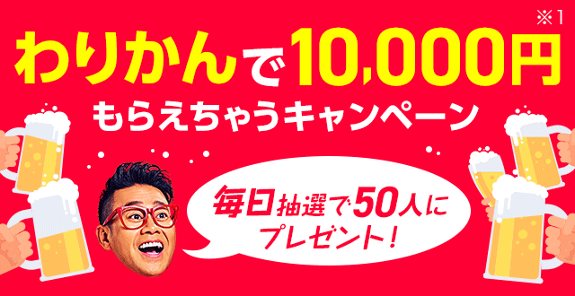 【PayPay割り勘キャンペーン】毎日抽選で50名に1万円!注意点とやり方☆