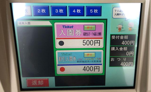 富山県中央植物園の入園券