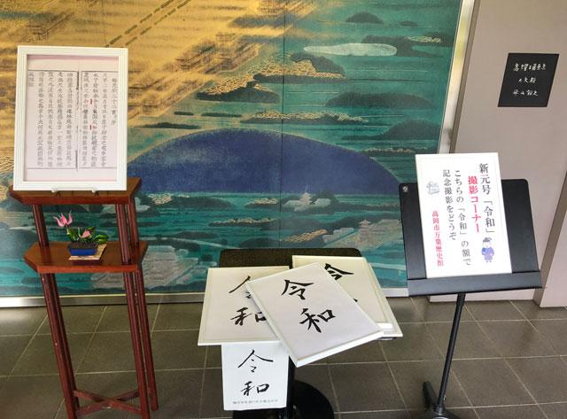 高岡市万葉歴史館の令和(れいわ)記念撮影ブースの令和ボード