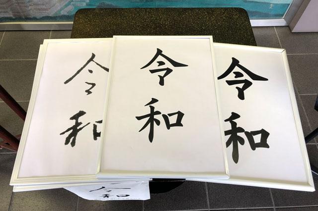 高岡市万葉歴史館の令和(れいわ)記念撮影ブースの令和ボードのフォント