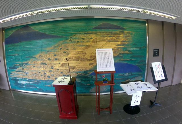 高岡市万葉歴史館の令和(れいわ)記念撮影ブースの様子