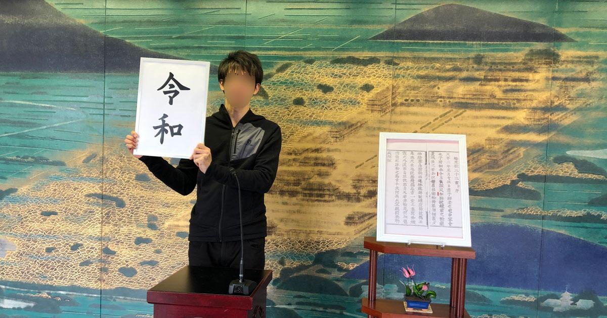 【高岡市万葉歴史館】令和(れいわ)の記念撮影してきた!観光地としておすすめ☆