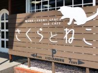 【さくらとねこと】婦中町の可愛いカフェ!店内やメニューなど口コミ