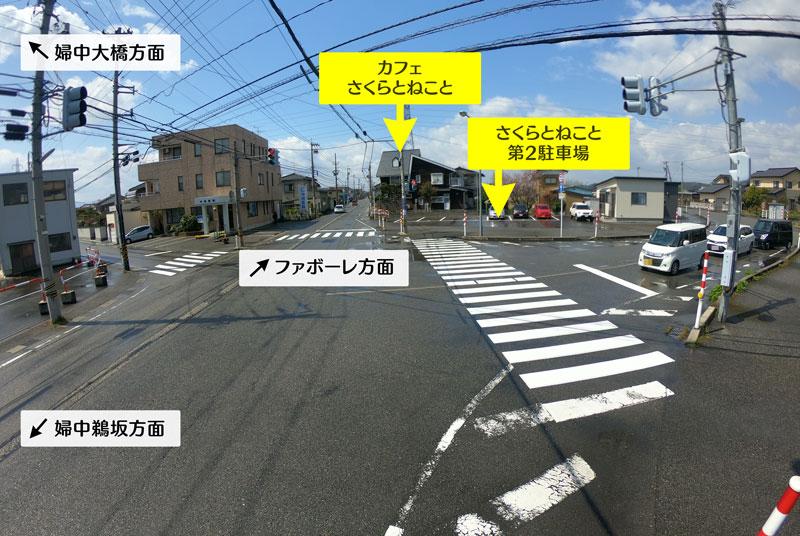 富山市婦中町のカフェ「さくらとねこと」の店舗と駐車場の場所