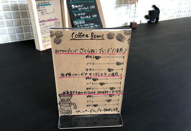 富山市婦中町のカフェ「さくらとねこと」のコーヒーメニュー