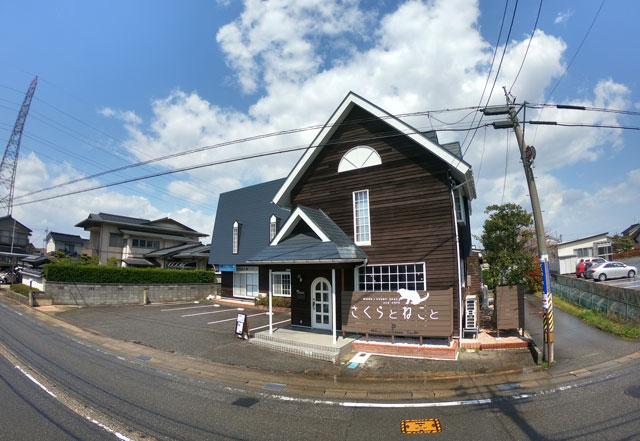富山市婦中町のカフェ「さくらとねこと」の店舗外観