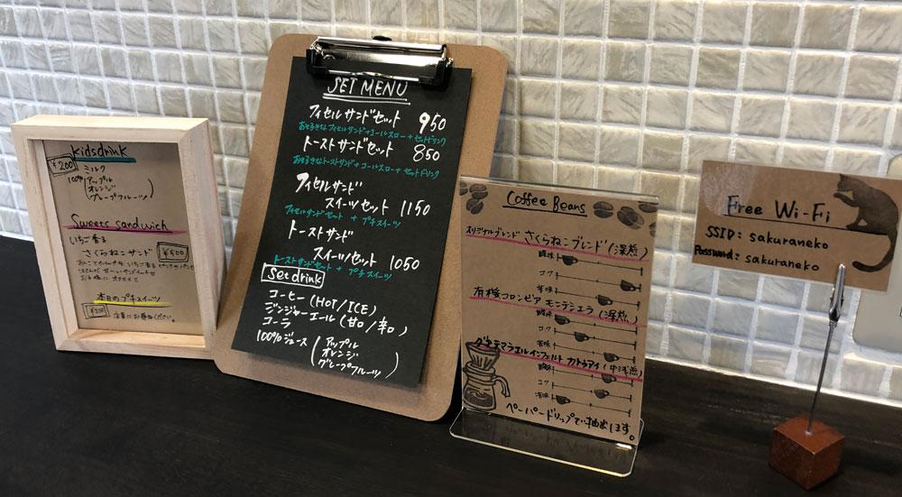 富山市婦中町のカフェ「さくらとねこと」のメニュー2