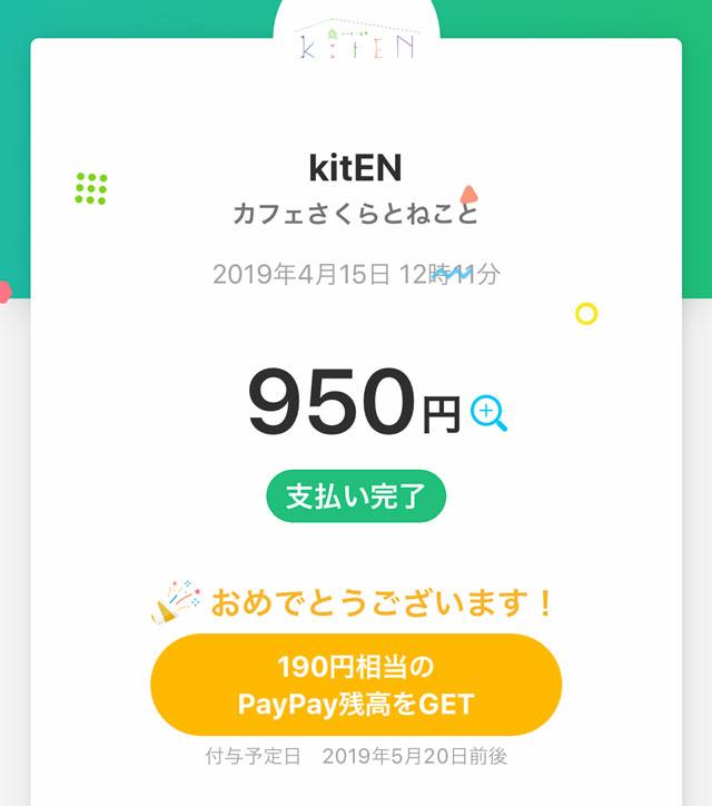 富山市婦中町のカフェ「さくらとねこと」のペイペイ支払い画面