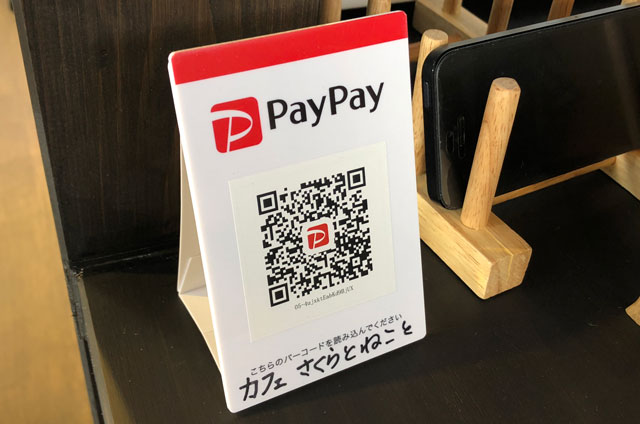 富山市婦中町のカフェ「さくらとねこと」の支払い方法(ペイペイ、AIRペイ)