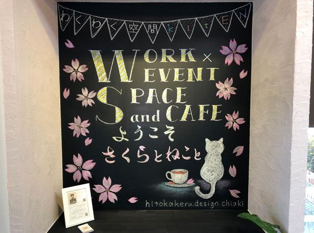 富山市婦中町のカフェ「さくらとねこと」の入口のチョークスケッチ
