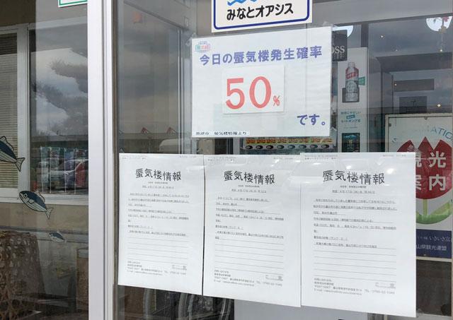 富山県魚津市の海の駅 蜃気楼に貼ってある蜃気楼発生確率