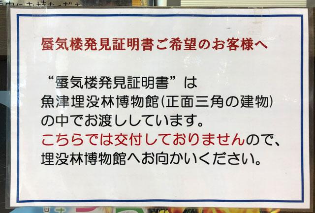 富山県魚津市の「海の駅 蜃気楼」のインフォメーションの証明書告知文