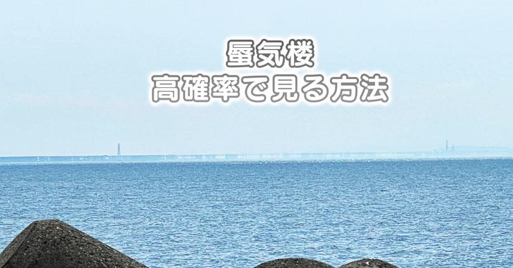 【魚津市の蜃気楼】時期&予報と空振りなしで見る方法【実際見てきた】