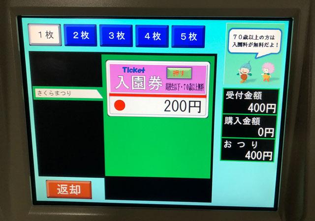 富山県中央植物園の夜間入園の券売機