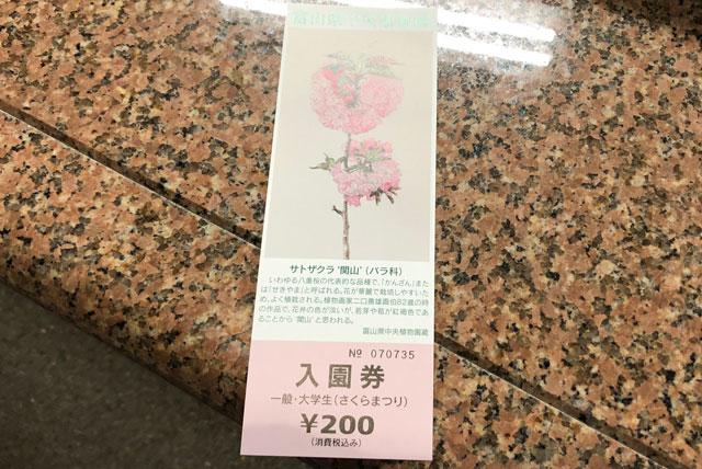 富山県植物園の夜間入園のチケット