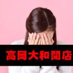 【高岡大和が2019/8/25で閉店】閉店理由や今後の形について整理してみた!