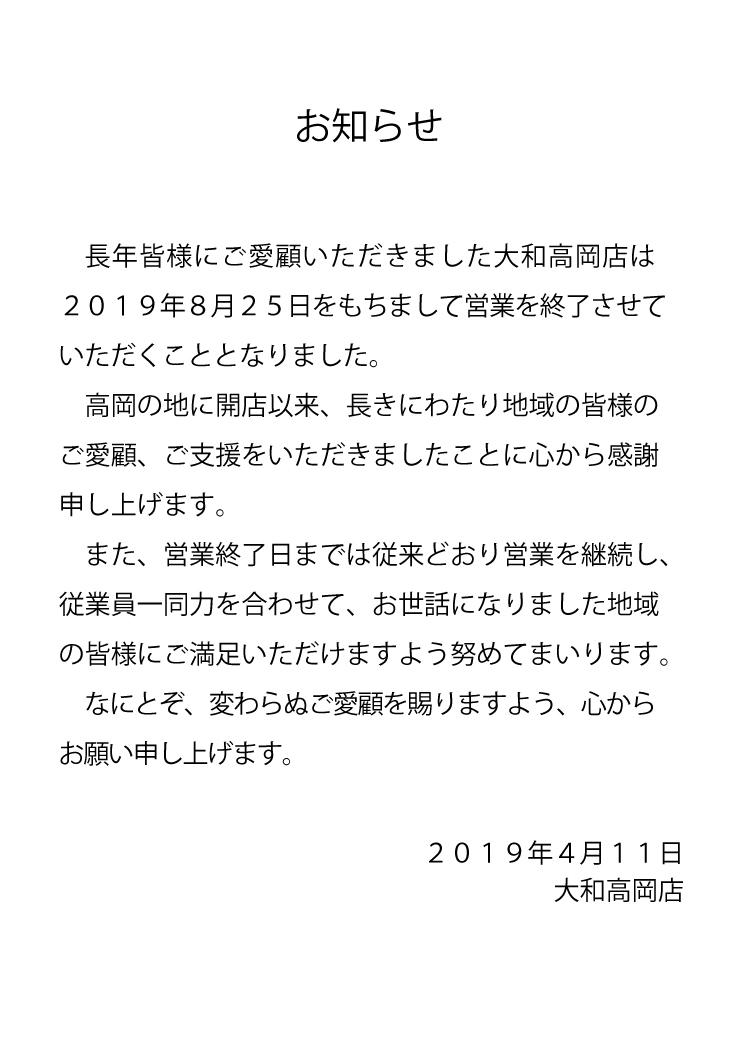 高岡大和の公式HP上にある閉店のお知らせ