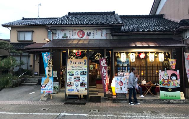 高岡市の国宝「瑞龍寺」の参道脇のお茶屋さん1