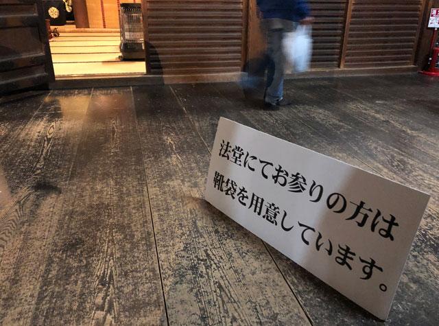 高岡市の国宝「瑞龍寺」の法堂は土足禁止
