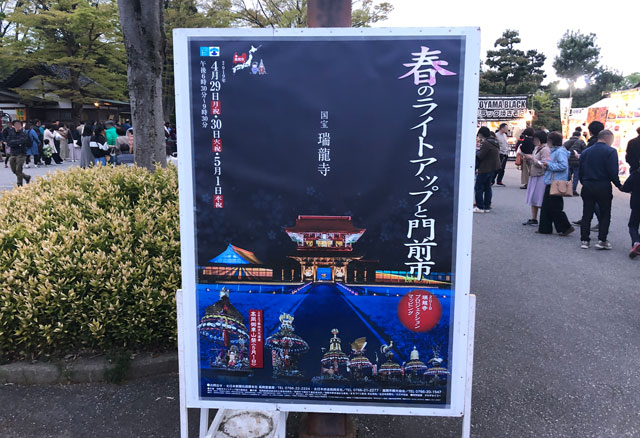 高岡市の国宝「瑞龍寺」の案内看板