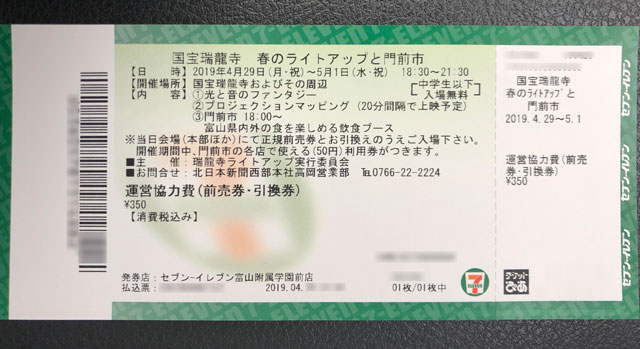 高岡市の国宝「瑞龍寺」のライトアップイベントの前売り引換券