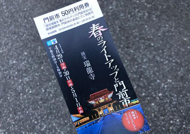 高岡市の国宝「瑞龍寺」のライトアップイベントの入場券
