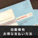 【自動車税・軽自動車税】 お得な納付方法は「PayPay公共料金払い」です!