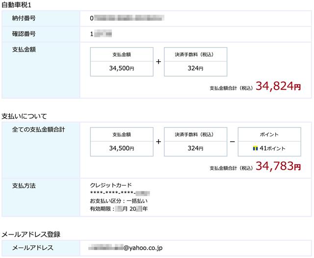 Yahoo!公金支払いの自動車税納付の情報確認画面