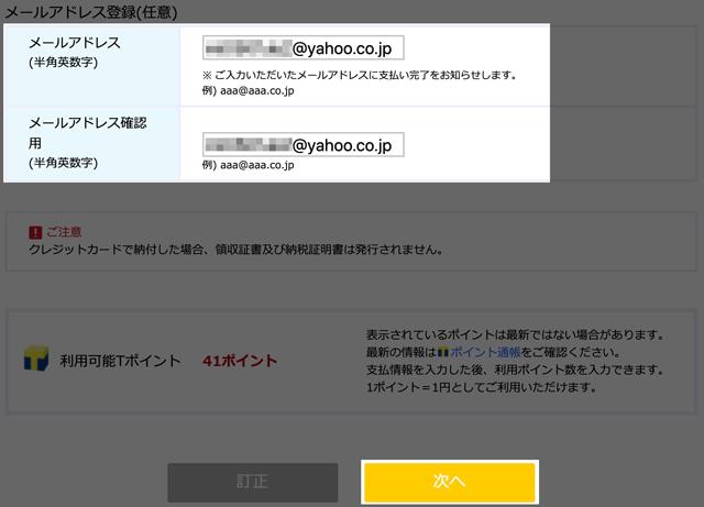 Yahoo!公金支払いの自動車税納付の確認用メール入力画面