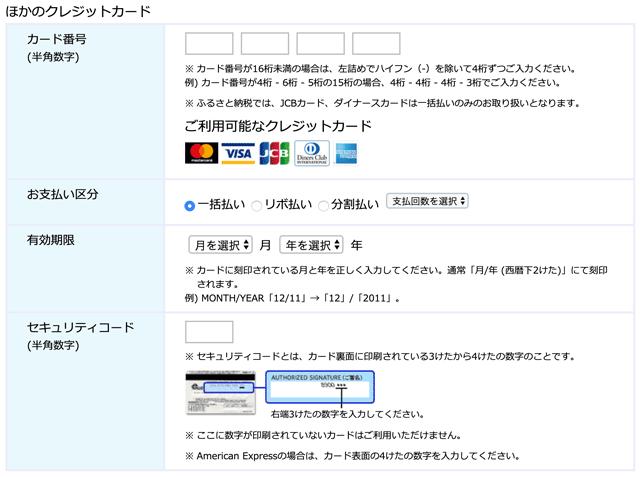 Yahoo!公金支払いの自動車税納付のクレジットカード入力画面2