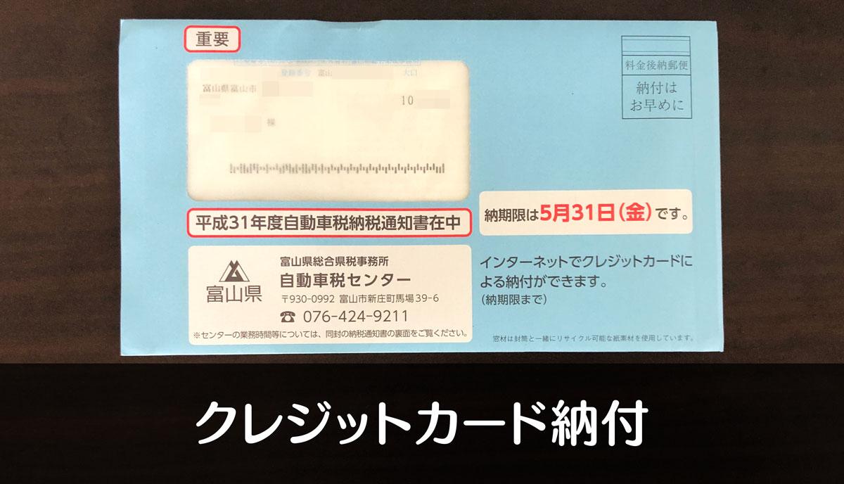 【富山の自動車税】クレジットカード納付(インターネット)の方法と注意点!