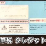 【富山の自動車税・軽自動車税】クレジットカード納付の方法と注意点!