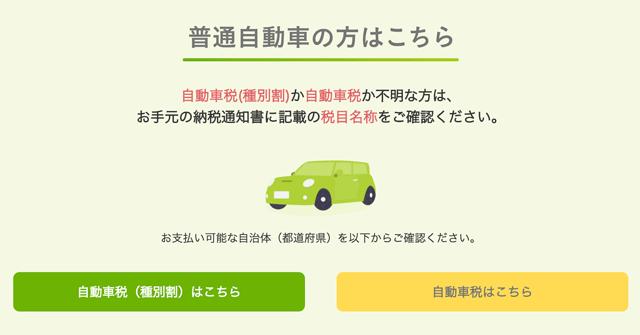 Yahoo!公金支払いの「普通自動車税」