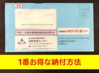 【富山の自動車税】 1番お得な納付方法はコレ!知らない人は損してる...