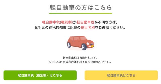 Yahoo!公金支払いの軽自動車の「軽自動車税」