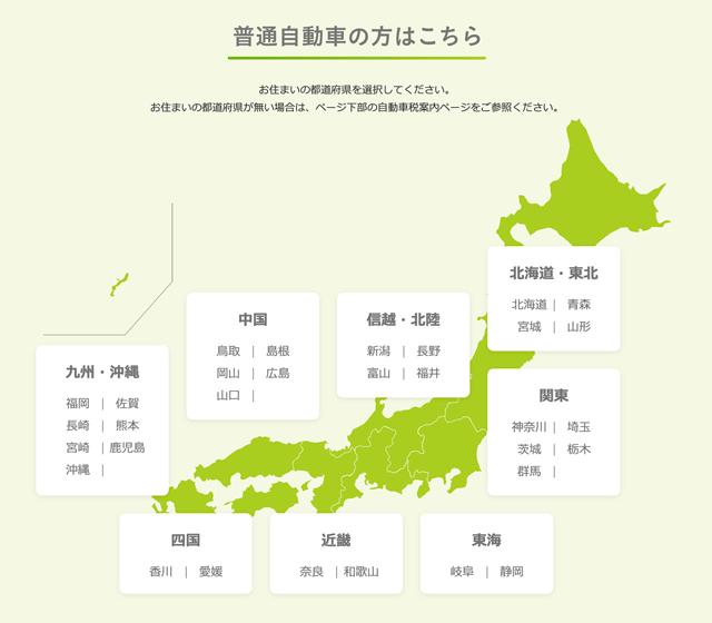 Yahoo!公金支払いの「自動車税」「富山県」