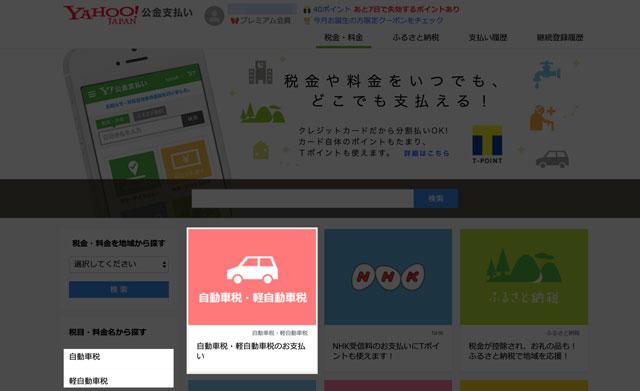 Yahoo!公金支払いの「自動車税」ボタン