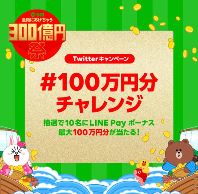 「LINE Pay 300億円祭」の100万円分チャレンジ