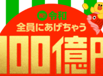 【LINE Pay 300億円祭】送り方&受け取り方!グループ送信の注意点★